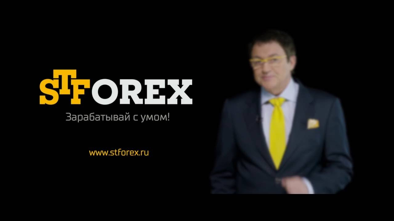 Компания STForex: что нужно знать о брокере перед регистрацией?